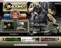 BLACK SHOT:ブラックショット