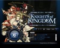 KNIGHTS of KINGDOM : ナイツオブキングダム