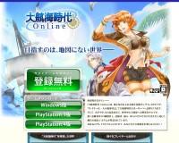 大航海時代 Online