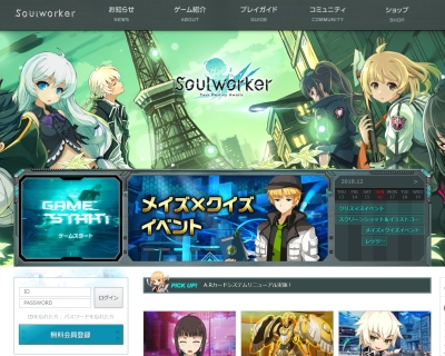 SoulWorker(ソウルワーカー)