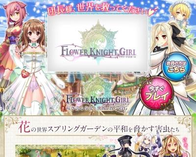FLOWER KNIGHT GIRL(フラワーナイトガール)