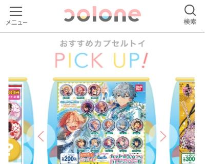オンラインガチャ colone(コロネ)