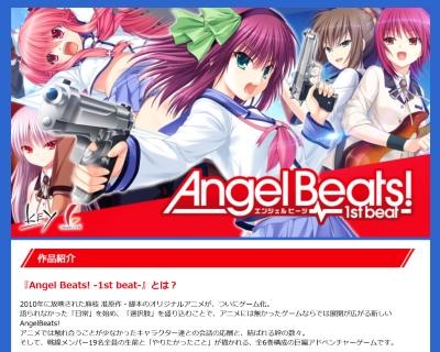 Angel Beats!-1st beat-
