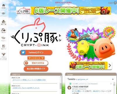 くりぷ豚 - Crypt-oink