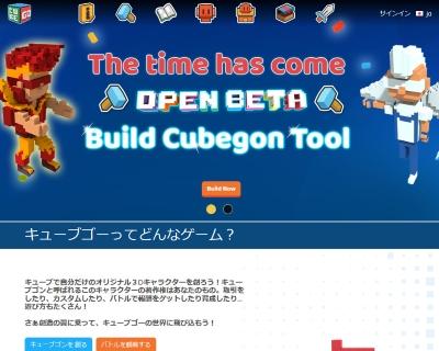 Cubego キューブゴー
